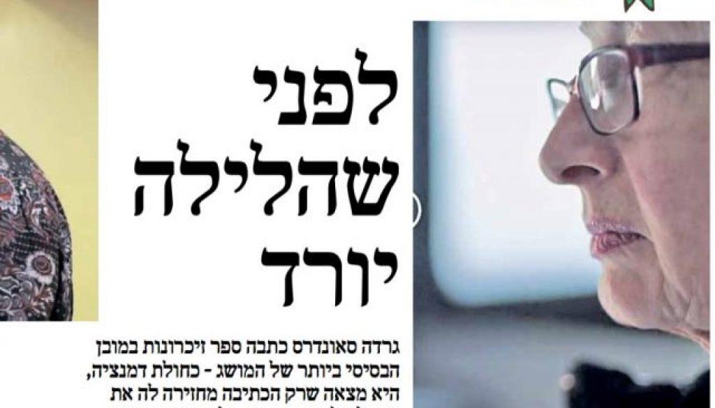 Marker Hebrew